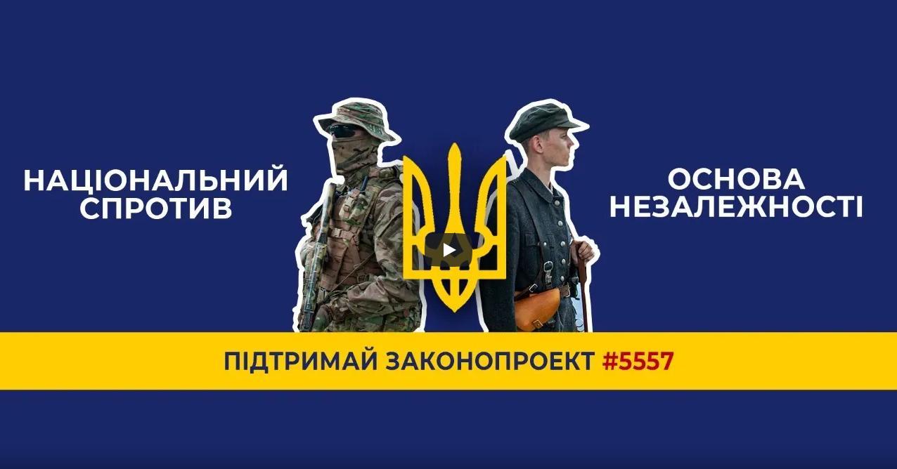 Національний спротив сьогодні — твій надійний захист завтра!