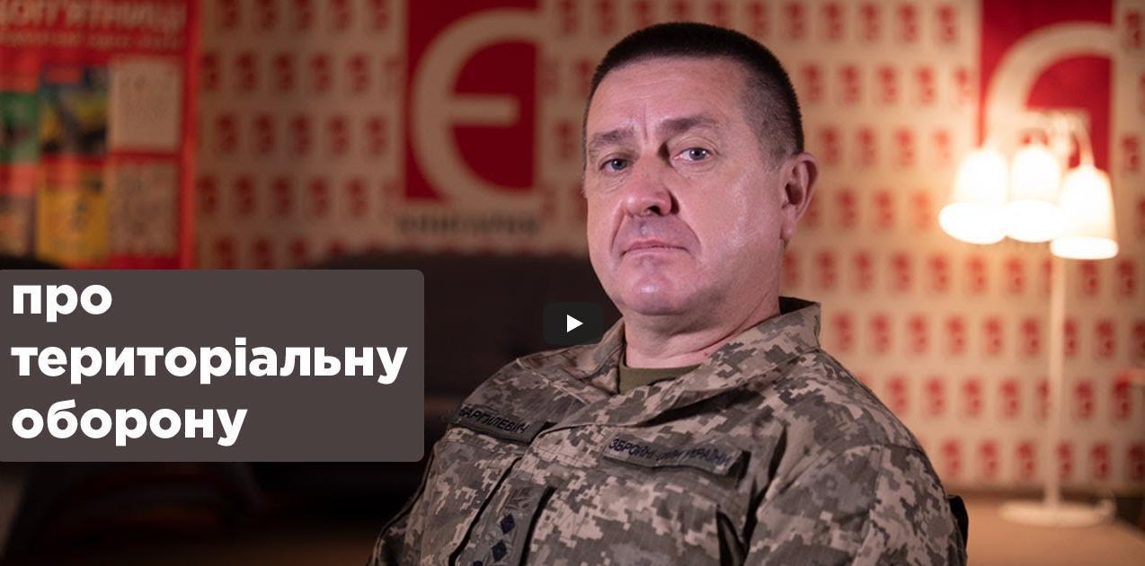 Анатолій Баргилевич про територіальну оборону